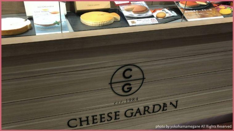 JR宇都宮駅改札目の前の栃木グランマルシェに入ってすぐ右手に御用邸チーズケーキで有名なチーズガーデンのお店があります。