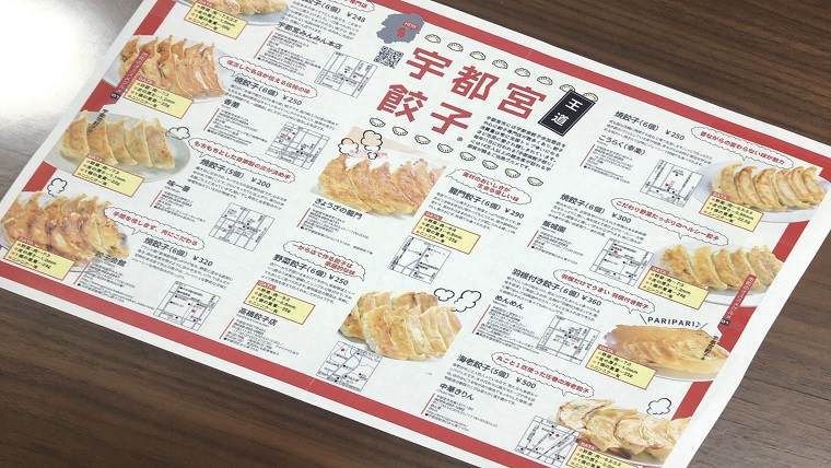 リッチモンドホテル宇都宮駅前アネックスで配られていた餃子屋さんの案内チラシ