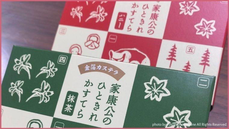 宇都宮駅で買える日光カステラは、1切れでも販売されているから気の利いたお土産にもおすすめ。