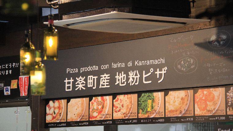 道の駅甘楽のピザメニューと値段が書いてある看板