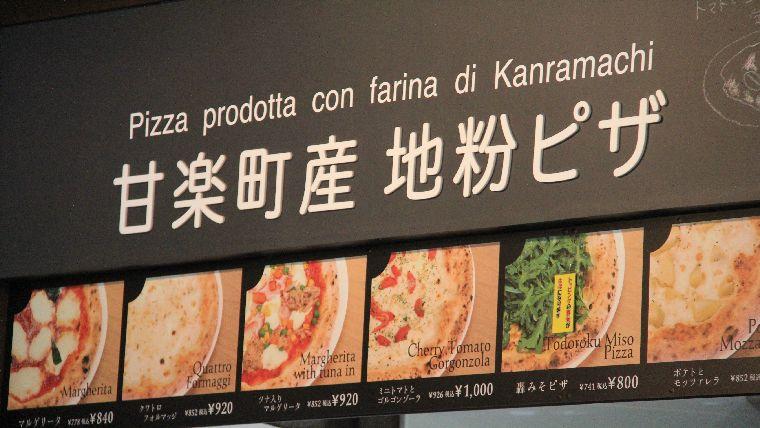 甘楽町産地粉ピザの大きなメニュー表