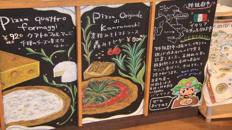 道の駅甘楽のピザ職人は、本場イタリアで修業していたと看板に説明が書いてある