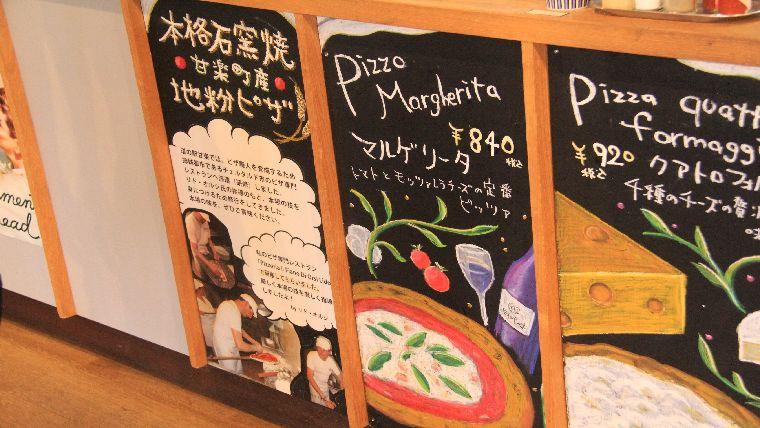 道の駅甘楽にある地粉ピザレストランの地粉を使っている説明の看板