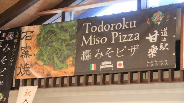 道の駅甘楽にある轟みそピザの看板