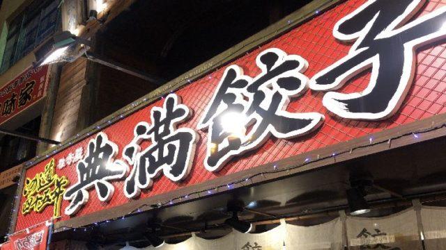 宇都宮駅前にある典満餃子の入口