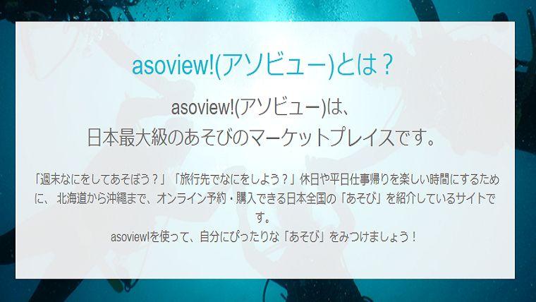 asoview!(アソビュー)のサイト説明がされている
