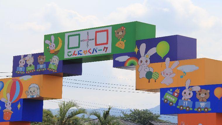 群馬県甘楽町にあるヨコオフーズが運営しているこんにゃくパークの入口の写真