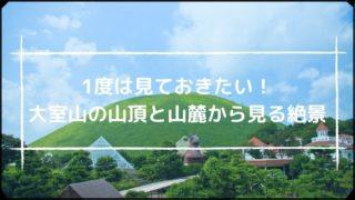 伊豆の有名観光スポット大室山。山麓から見る大室山と山頂から見る伊豆の景色は絶景。