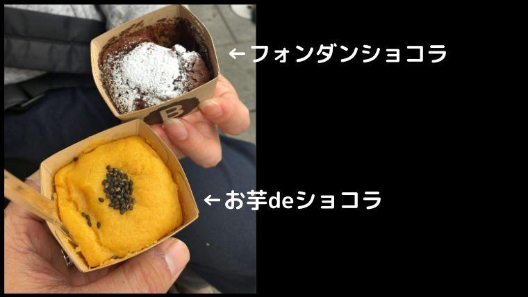 川越ショコラ ブロマージェの焼きたてフォンダンショコラ。アツアツの生地からとろーりとろけるチョコが格別においしい。
