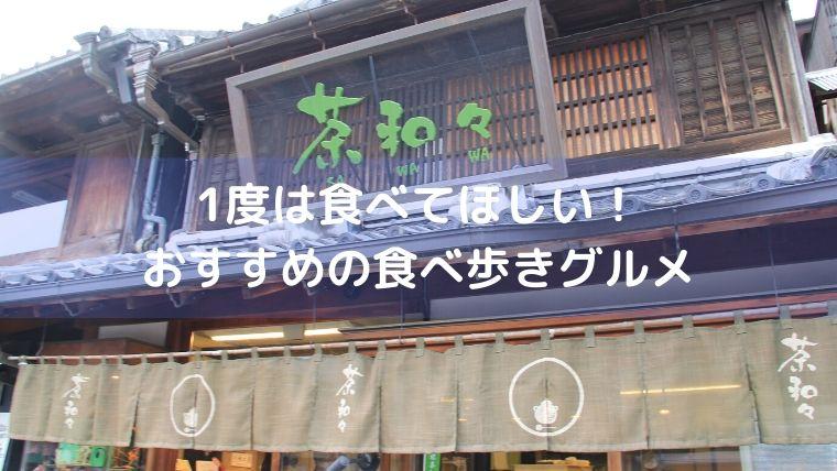 小江戸川越に行ったら、さつまいもを使用したスイーツがたくさん。