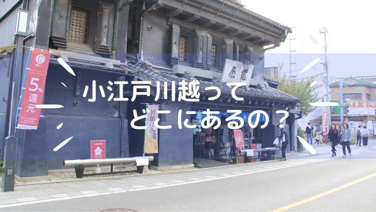 小江戸川越の場所がわからない方のために、わかりやすく場所を説明しています。