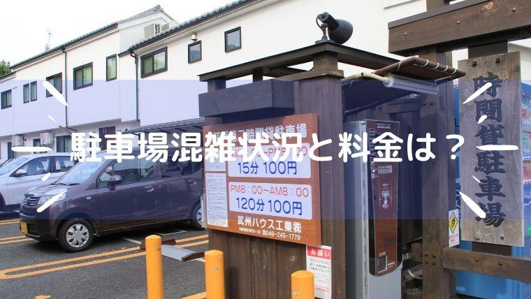 小江戸川越には、たくさんのコインパーキングがあります。でもマイカーで遊びに来る方も多いので駐車場は満車になりがち。車で遊びに来る方への駐車場攻略方法。