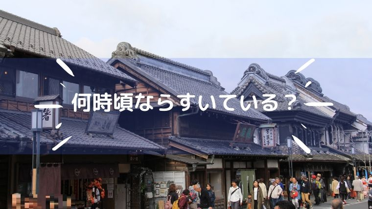小江戸川越観光で混雑していなくすいている時間は午前10時頃。それ以降は14時ころまでに凄く混んでいます。