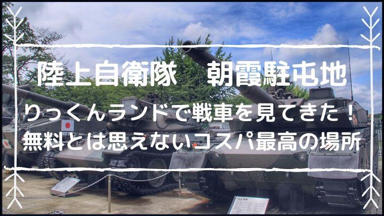 陸上自衛隊朝霞駐屯地内にある陸上自衛隊広報センター(通称:りっくんランド)は入場無料で戦車など普段見ることのできない車両を見ることができる場所