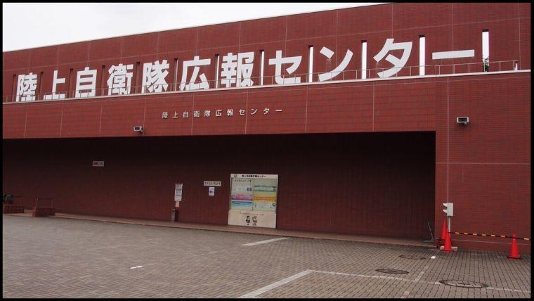 朝霞駐屯地にある陸上自衛隊広報センターは、りっくんランドと呼ばれる子供にもおすすめの場所。