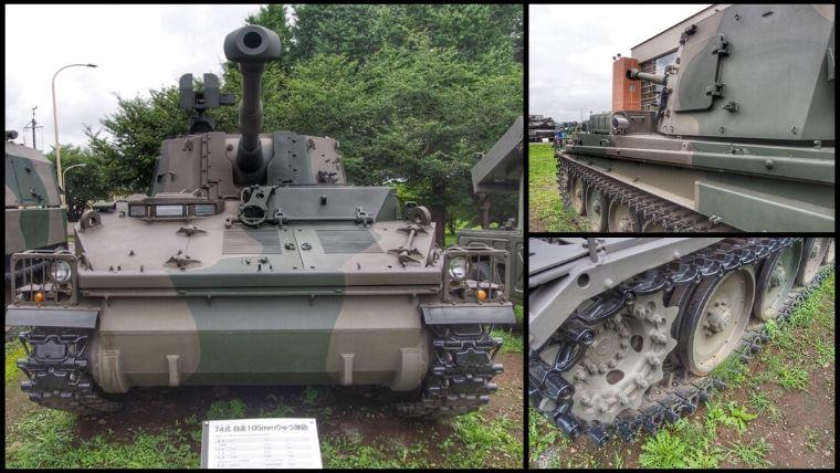 屋外展示されている74式自走105mmりゅう弾砲