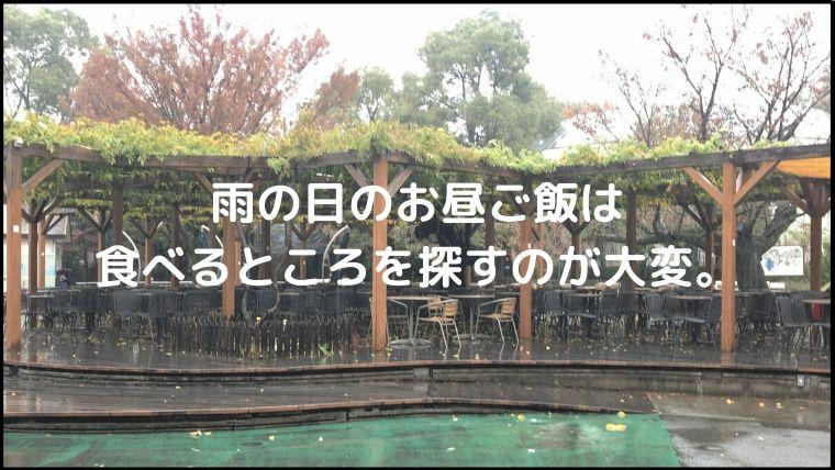 晴れていれば気にすることのないぐらいたくさんある休憩場所ですが、雨が降ると極端に限定的になります。
