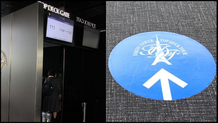 トップデッキ行きのエレベーターは、足元に表示されているので迷うことなくトップデッキゲートまで行ける