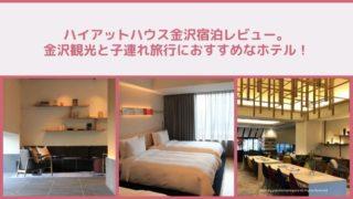 ハイアットハウス金沢は子連れ観光旅行に最適なホテル