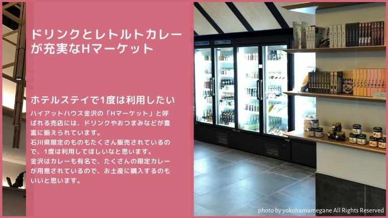 ハイアットハウス金沢にあるHマーケットは、ドリンクが豊富。金沢で人気のレトルトカレーも豊富で、お土産にもおすすめ。