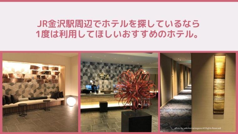 JR金沢駅周辺でホテルを探しているなら、ハイアットハウス金沢がおすすめ。