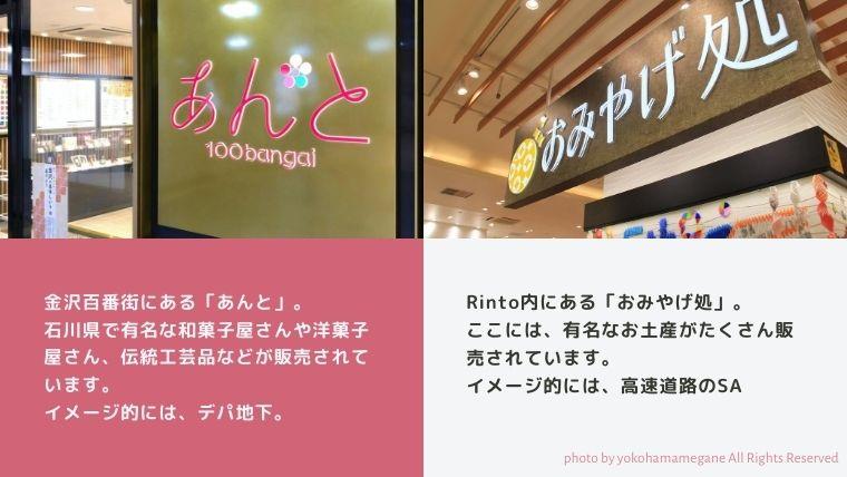 JR金沢駅にある金沢百番街には、「あんと」と「Rinto」に大きなおみやげ屋があるから、ハイアットハウス金沢に泊まったときは是非行ってほしいおみやげ屋さん。