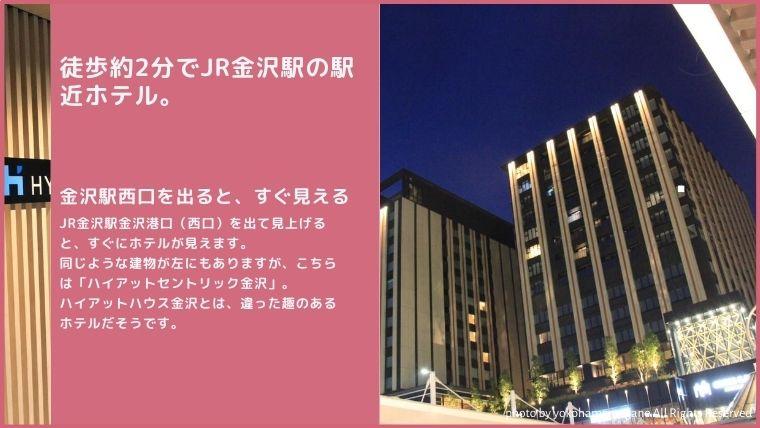 ハイアットハウス金沢はJR金沢駅近くにあってアクセス良好で便利なホテル