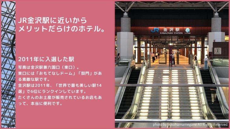 金沢駅に近いホテルだから、JR金沢駅にあるおみやげ屋にも行きやすい