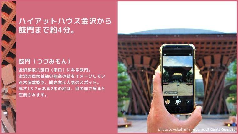 ハイアットハウス金沢は金沢駅にある観光スポット鼓門も近いから行きやすい