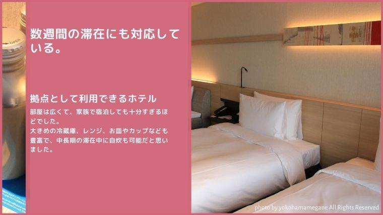 ハイアットハウス金沢は、中長期の観光滞在やビジネスにもおすすめできるホテル。