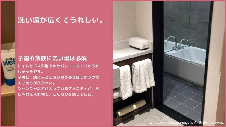 ハイアットハウス金沢のお風呂は、洗い場が広くて子連れ家族にうれしいお風呂。
