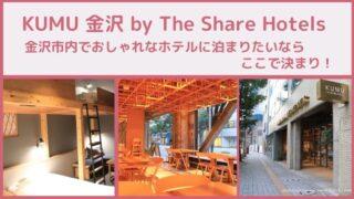 有名観光スポットにも近いKUMU金沢はおしゃれで女性に人気のあり、子連れ家族にも人気のあるホテル。