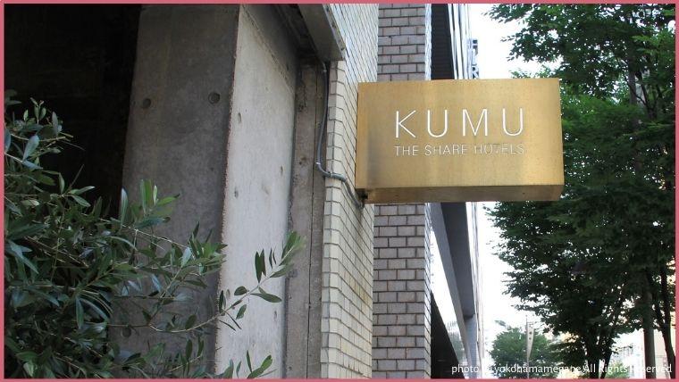 金沢駅から少し離れているが、最寄りの「南町・尾山神社」バス停が徒歩1分
