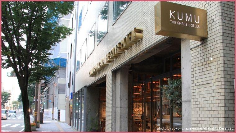 KUMU金沢は少し古めの建物ですが、デザインもよくとってもおしゃれな外観です